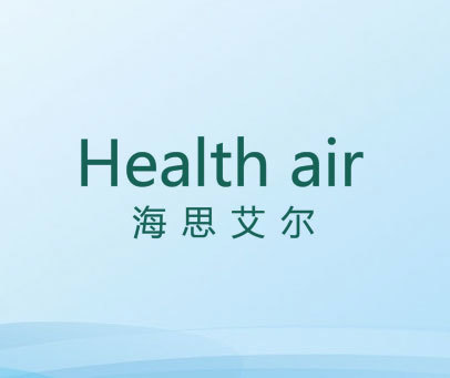 海思艾尔 HEALTH AIR