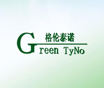 格伦泰诺 GREEN TYNO