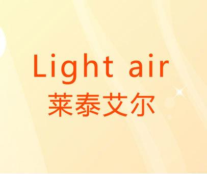 莱泰艾尔 LIGHT AIR
