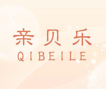 亲贝乐 QIBEILE