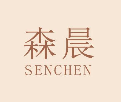 林晨  SENCHEN