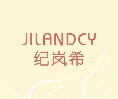 纪岚希 JILANDCY