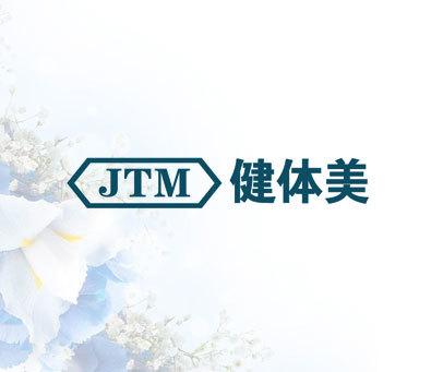 健体美 JTM