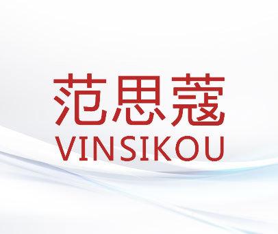范思蔻 VINSIKOU