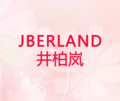 井柏岚 JBERLAND