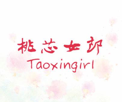 桃芯女郎 TAOXINGIRL