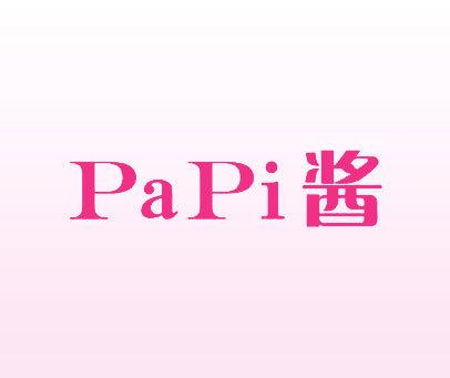 PAPI 酱
