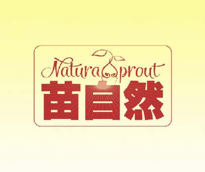 苗自然 NATURA PROUT