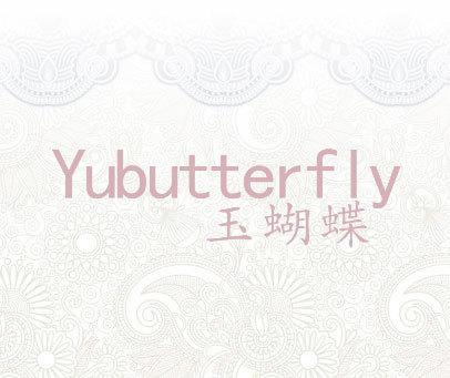 玉蝴蝶 YUBUTTERFLY