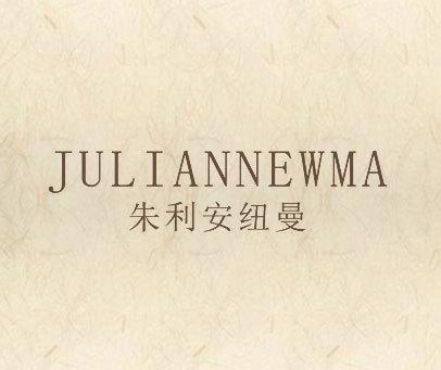 朱利安纽曼 JULIANNEWMA