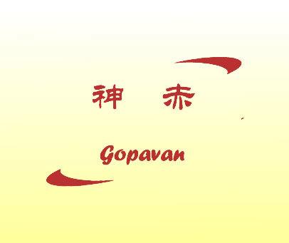 神赤;GOPAVAN