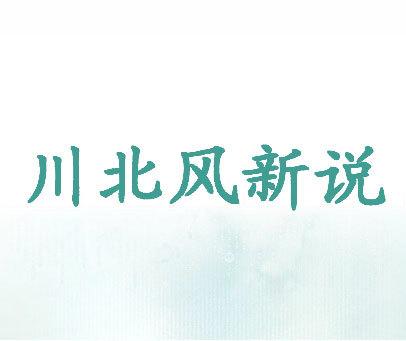 川北风新说