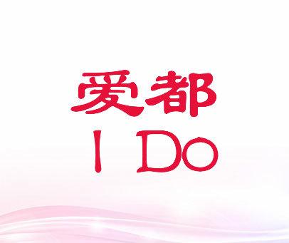 爱都 I DO