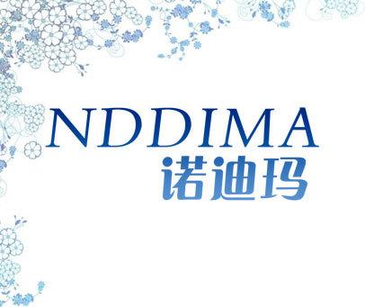 诺迪玛 NDDIMA