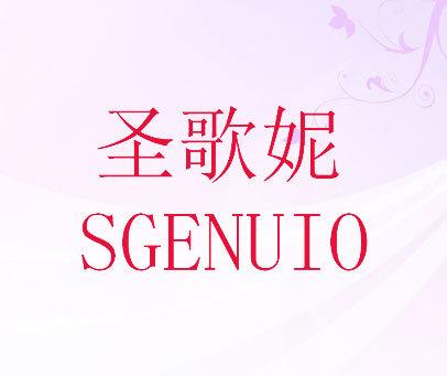 圣歌妮 SGENUIO