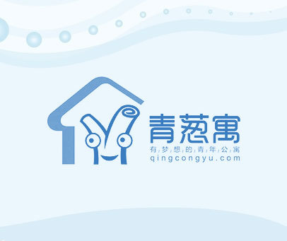 青葱寓 有梦想的青年公寓 QINGCONGYU.COM