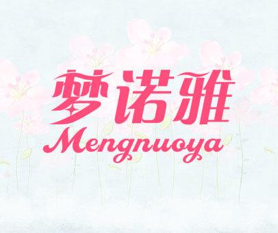 梦诺雅 MENGNUOYA