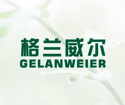 格兰威尔 GELANWEIER