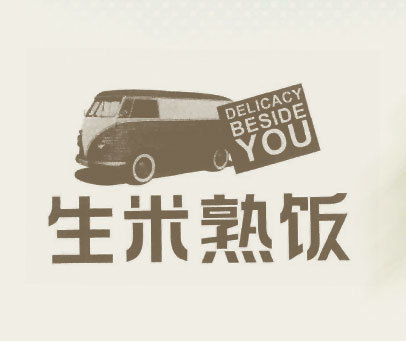生米熟饭 DELICACY BESIDE YOU