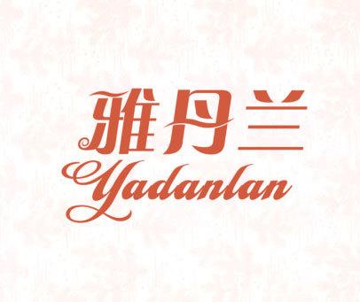 雅丹兰 YADANLAN