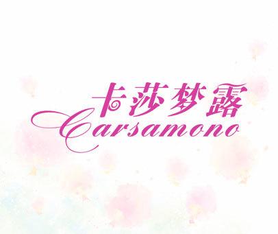 卡莎梦露 KARSAMONO