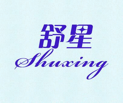 舒星 SHU XING
