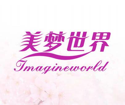 美梦世界 IMAGINE WORLD