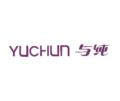 与纯-YUCHUN