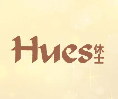休士 HUES