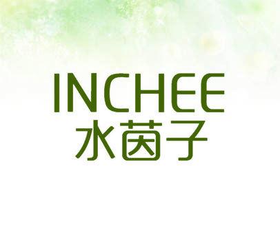 水茵子 INCHEE