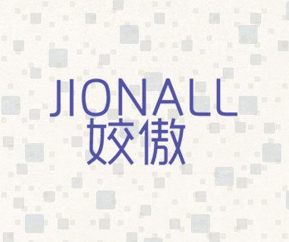 姣傲 JIONALL