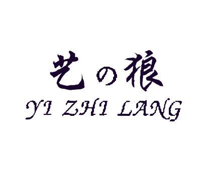 艺狼-YIZHILANG