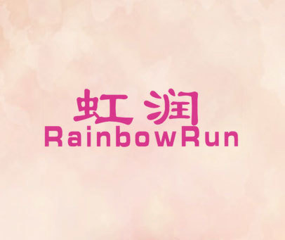 虹润 RAINBOWRUN