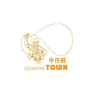 牛仔庄-COWPOKETOWN