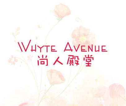 尚人殿堂 WHYTE AVENUE