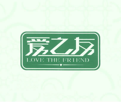 爱之友;LOVE THE FRIEND