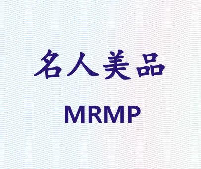 名人美品 MRMP