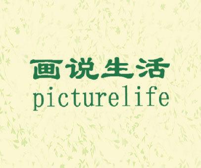 画说生活 PICTURELIFE