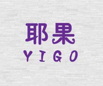 耶果 YIGO