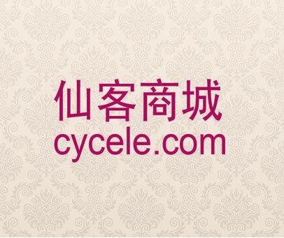 仙客商城 CYCELE.COM