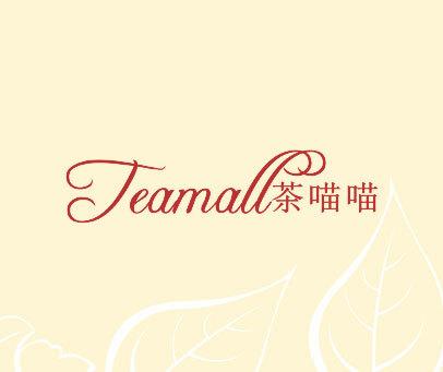 茶喵喵 TEAMALL