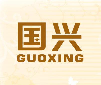 国兴 GUOXING
