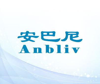 安巴尼 ANBLIV