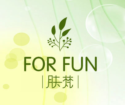 肤梵 FOR FUN