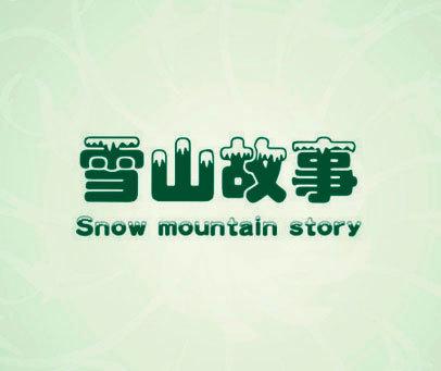 雪山故事 SNOW MOUNTAIN STORY