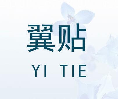 翼贴  YI TIE