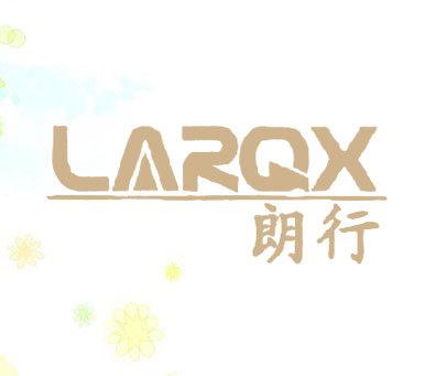 朗行 LARQX
