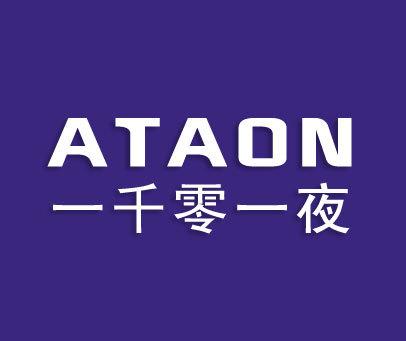 一千零一夜-ATAON