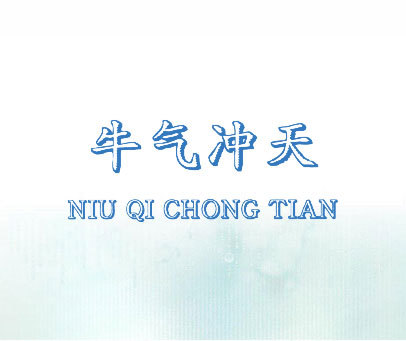 牛气冲天;NIU QI CHONG TIAN