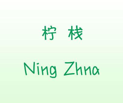 柠栈  NING ZHNA